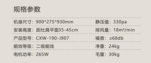 """威王J907吸油烟机 三倍速吸 """"大大大大""""有可为"""