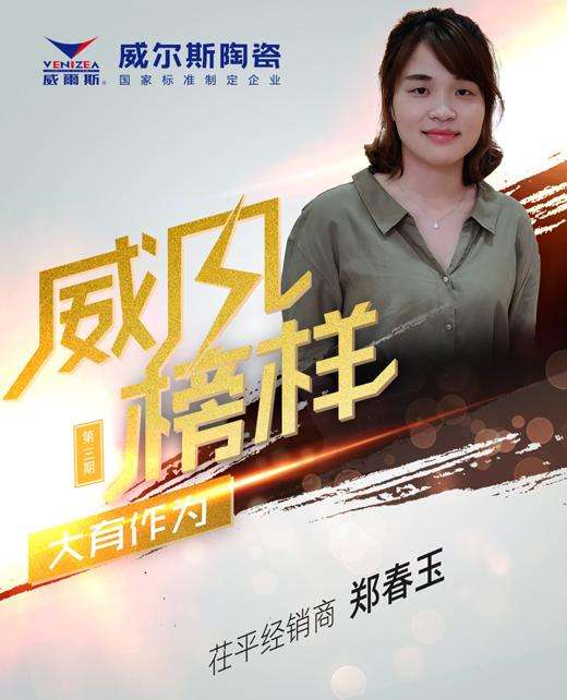 威风榜样丨茌平郑春玉:威势盛启 两代人的事业坚守