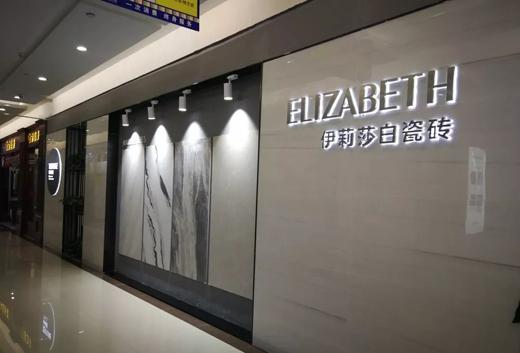 临汾伊莉莎白瓷砖旗舰店入驻居然之家