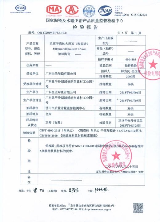 权威认证 : 德田陶瓷负离子通体大理石瓷砖真的能净化空气