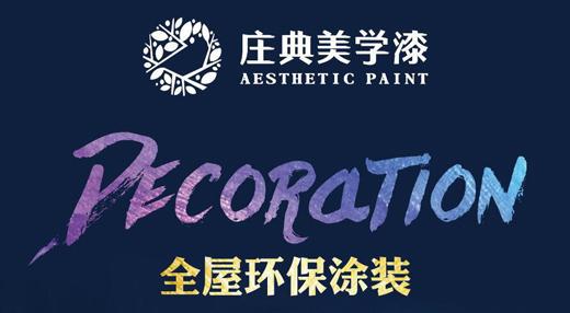 全屋涂装新时代,庄典美学漆抢占未来千亿大市场
