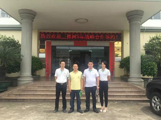 广东乔本涂装公司与三棵树签署五年工程战略合作伙伴协议