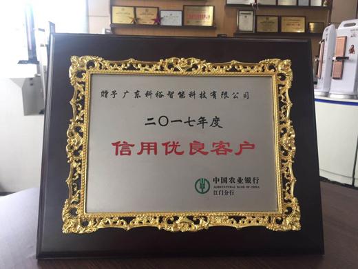 """科裕连续10年获""""广东省守合同重信用企业""""称号"""