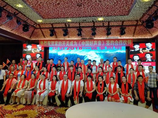 家的开关合作《中国好声音》,全国终端渠道推广顺利进行
