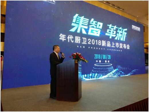 火热重庆 热火年代 2018年代新品发布会盛大开启