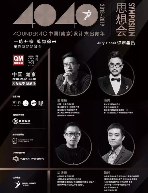 """9.2,金陵设计师齐探讨""""城市、空间与传承"""""""