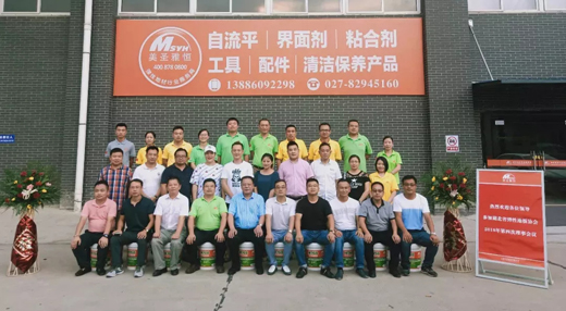 祝贺湖北省弹性地板协会2018年第四次理事会议成功召开