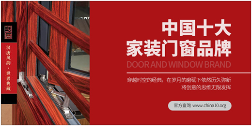 汉唐门窗:所有的后来居上都是因为厚积薄发
