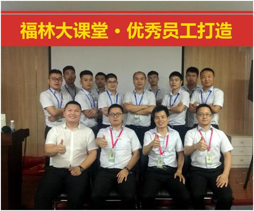 香港福林板材大课堂|优秀员工打造