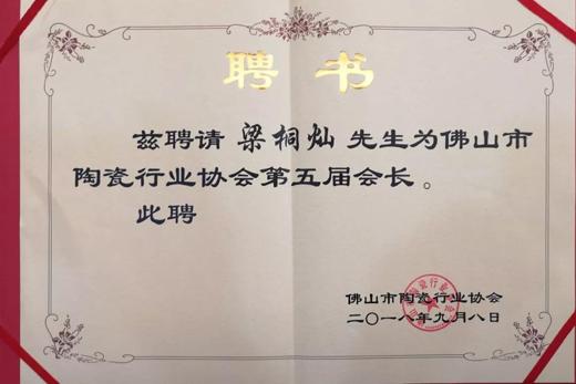 威尔斯陶瓷董事长梁桐灿当选佛山市陶瓷行业协会会长