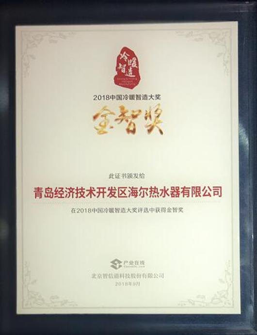 """2018暖通峰会揭秘行业新风向,海尔空气能再获""""金智奖"""""""