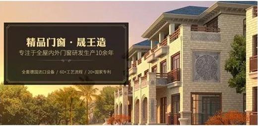 晟王门业汕头龙湖专卖店开业大吉!