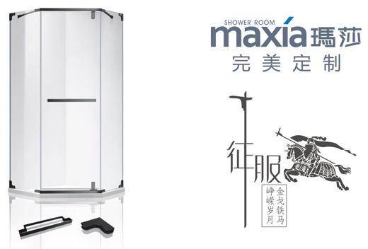 """""""中国十大品牌""""玛莎淋浴房 予您精致沐浴享受"""