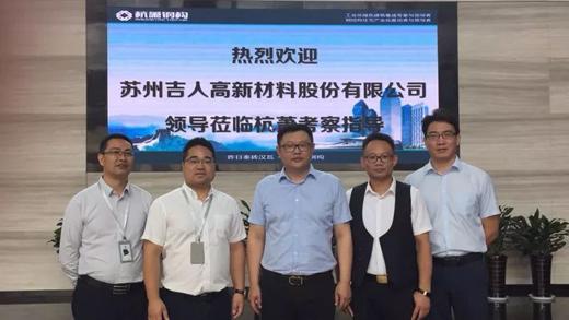 吉人高新与杭萧钢构签订战略合作协议