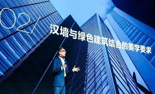 汉能汉墙发布会顺利举行,助力打造绿色生态建筑样本与新地标