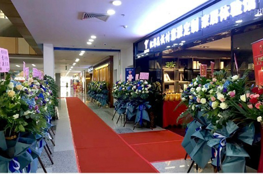 红棉花板材珠海体验馆国庆佳节盛大开业!