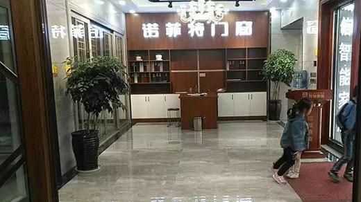 热烈祝贺诺菲特门窗著名品牌贵州贵定专卖店隆重开业!
