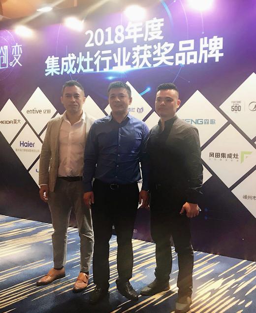 板川荣获——2018年度集成灶行业智能产品