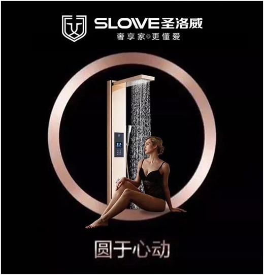 圣洛威集成热水器官宣:好品质无需多言