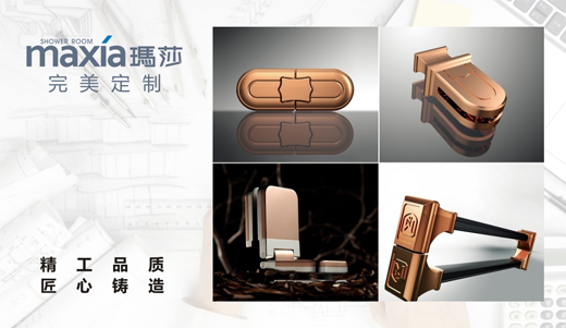 """热爱生活 沐浴于""""中国十大品牌""""玛莎淋浴房之中"""