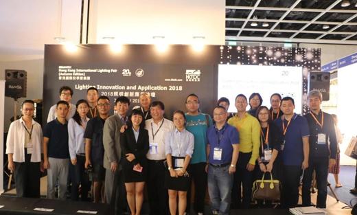 2018照明创新应用论坛在香港召开