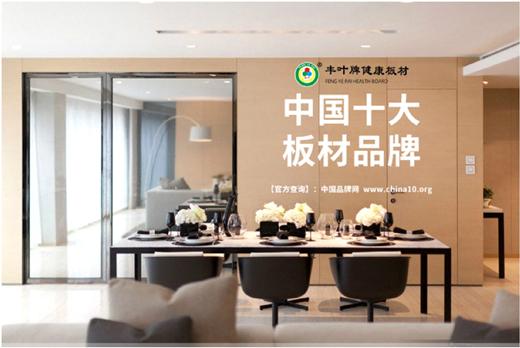 中国十大板材品牌 丰叶板材无声送健康