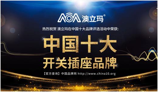 """澳立玛电气练就""""中国十大品牌""""进阶功法"""