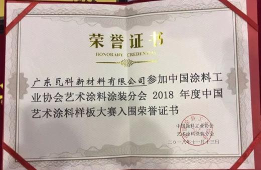 瓦科斩获2018年全国艺术涂料涂装工职业技能竞赛多项权威奖项!