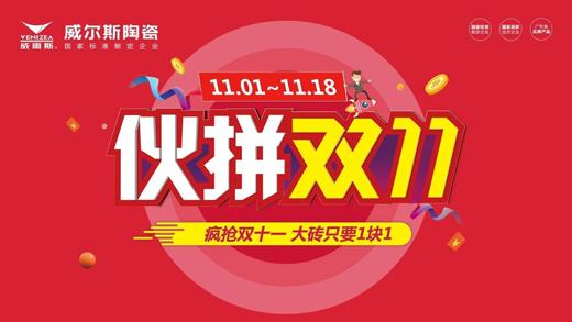 终端风采 | 欢乐广东行 福清威尔斯伙拼双十一活动圆满成功!