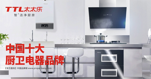 年度盛典:新的旅程 太太乐厨卫电器愿与您同行