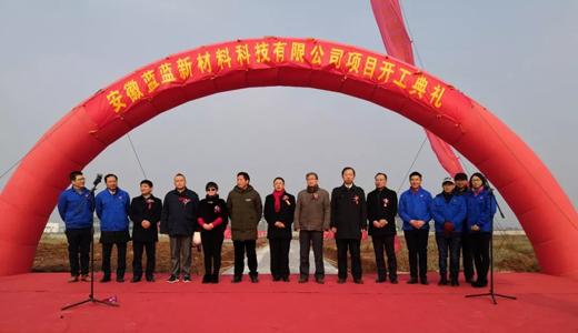 六链集团年产7.5万吨环保型树脂及涂料工厂安庆开工
