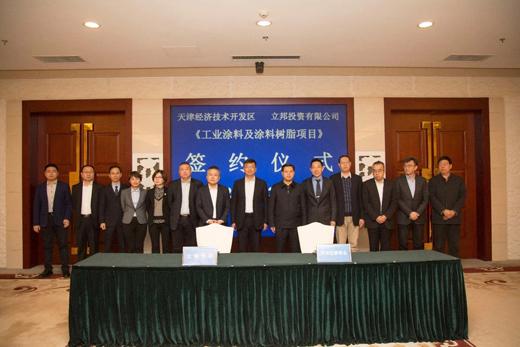 9.6亿元,立邦新建天津滨海工业涂料工厂