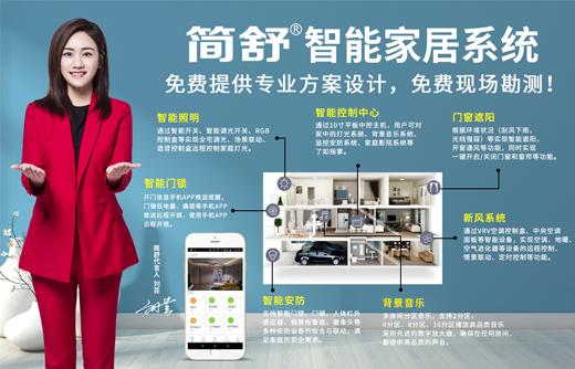 重磅|东莞国贸TEETOT特铂简舒智能家居体验店盛大开业