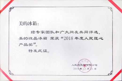 """独领风骚!美的微晶冰箱斩获人民网""""2018年度人民匠心产品奖"""""""