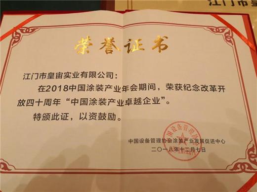 """皇宙实业荣获""""中国涂装产业卓 越企业""""!"""