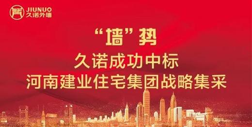久诺成功中标河南建业住宅集团战略集采