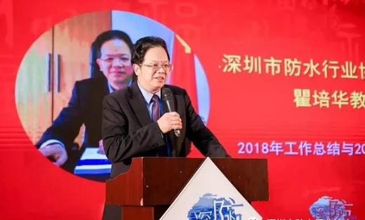 两岸三地聚鹏城,同心协力谋新篇!2018深圳防水年会召开