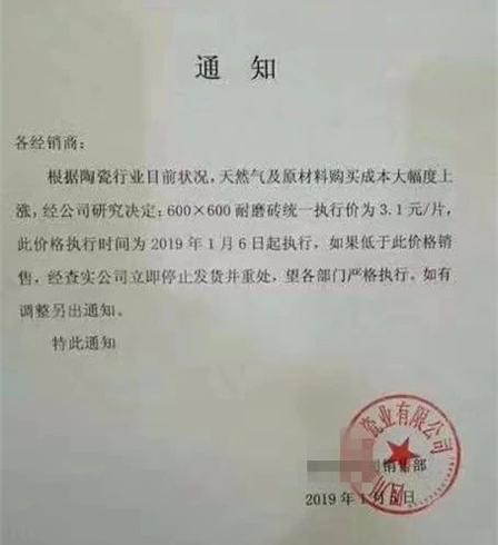 1月四川多家陶瓷厂发涨价通知,经济性瓷砖预计在春节后将迎来普涨!