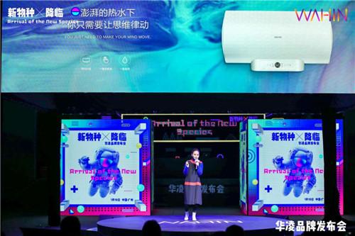 新物种X降临,华凌热水器曙光系列热水器新品上市