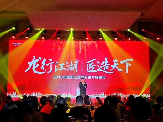 广东萨米特荣获浙江龙湖2018年度优秀合作单位
