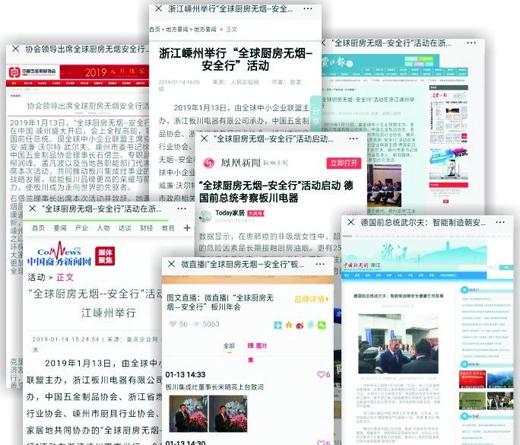 板川集成灶十大品牌何等荣幸,引发了媒体报道热潮