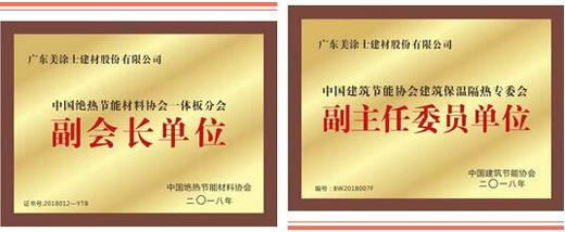 中国绝热节能协会常务副会长兼秘书长韩继先莅临美涂士总部考察指导