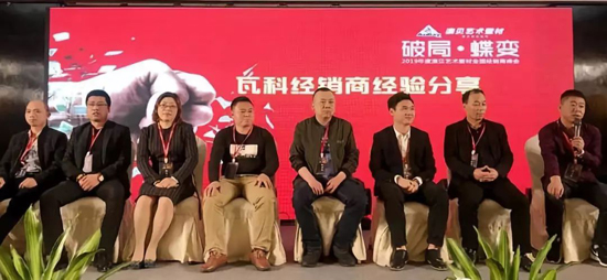 破局·蝶变——2019年度澳贝艺术壁材全国经销商峰会盛大召开
