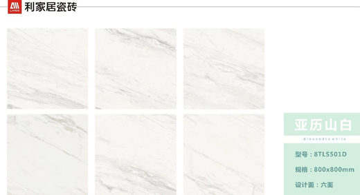 利家居瓷砖2019新产品出来了!盘它!