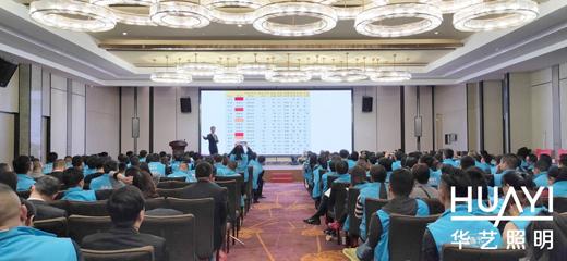 华艺照明发话:要成为全球化的综合性照明领导品牌
