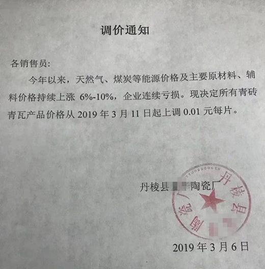 夹江、临沂陶企再涨价,3月陶瓷行业迎来涨价潮!