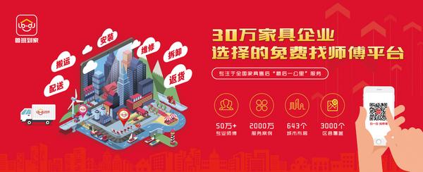 3月家具行业多展齐放,鲁班到家出击东莞&广州
