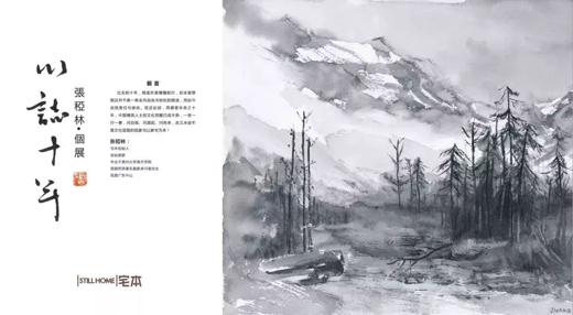 张稏林:以誌十年