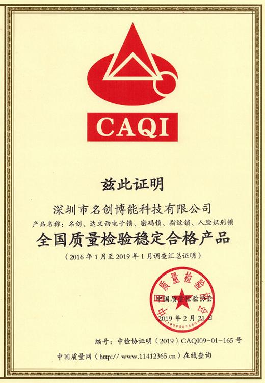 315 | 达文西指纹锁荣获「全国智能锁行业质量领先品牌」奖项