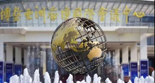 国际快讯|博鳌亚洲论坛开幕!